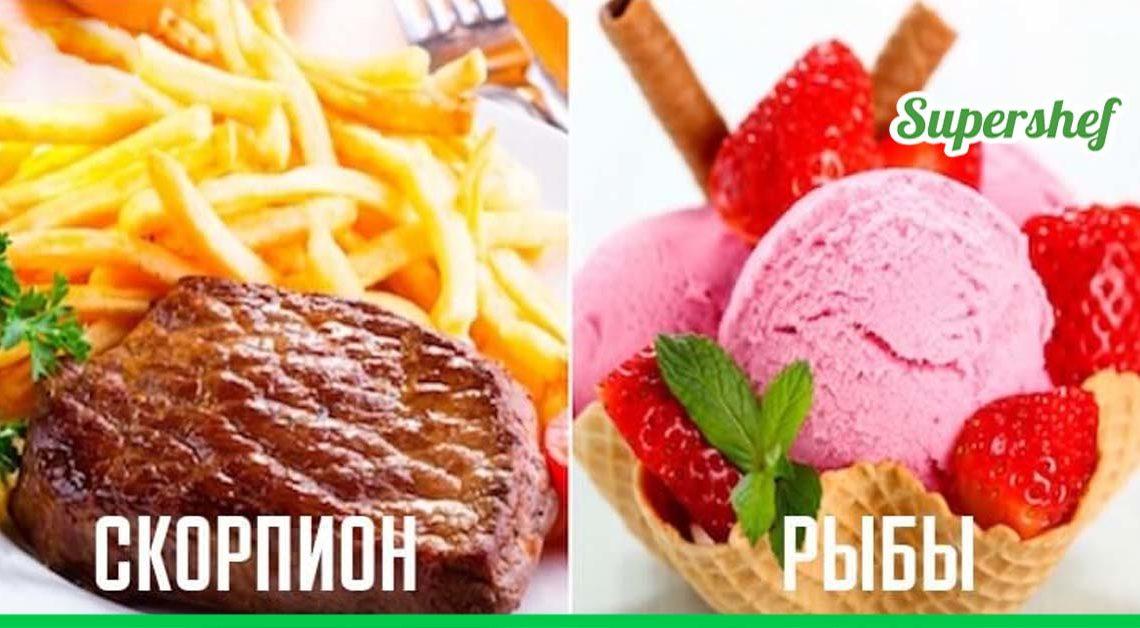 Обожаемая еда у разных  знаков Зодиака