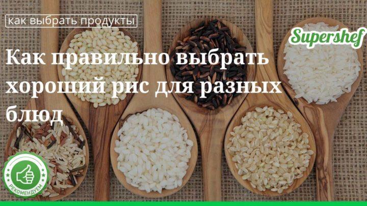 Для любителей риса! Как правильно выбрать рис