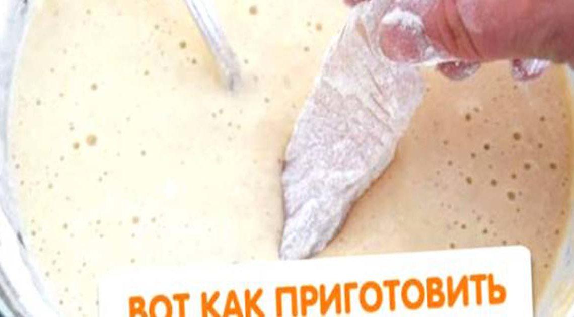 Как приготовить вкусный кляр к любому мясу? Открываем все секреты.