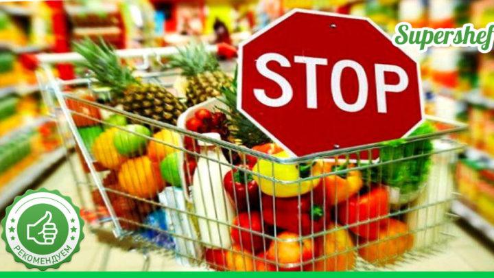 Что нельзя покупать в супермаркете: 11 потенциально вредных продуктов