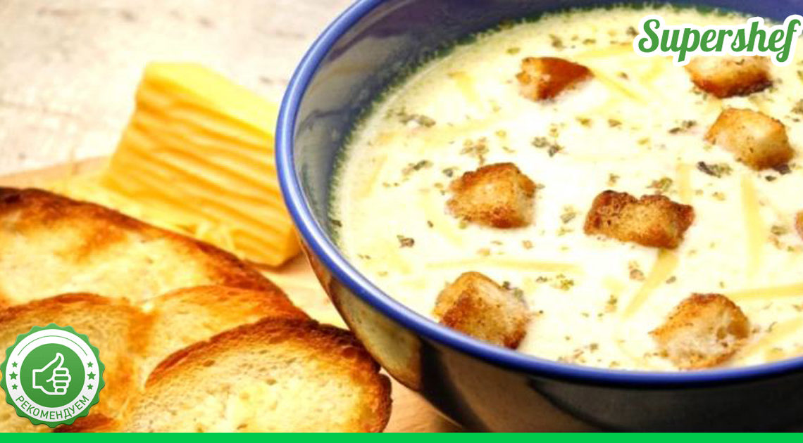 3 рецепта самых вкусных сырных супов