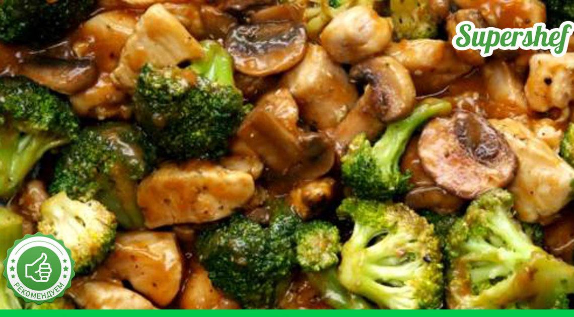 Быстрое и полезное блюдо из курицы, грибов и брокколи.