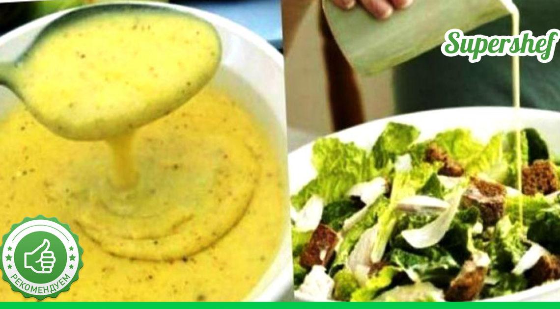 5 самых вкусных заправок к салатам