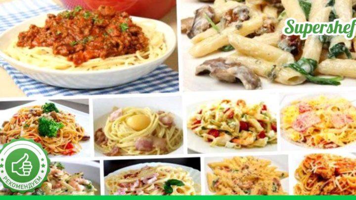 Вкусные соусы к макаронам