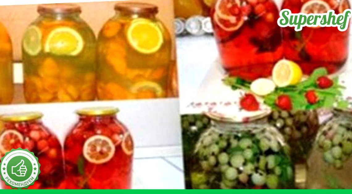 Фантастический компот дома: 3 крутых рецепта