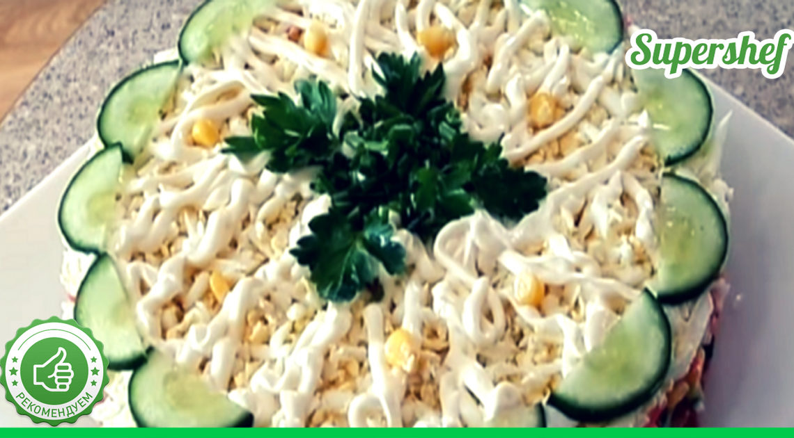 Рецепт слоеного салата под названием «Новинка» — действительно удивляет