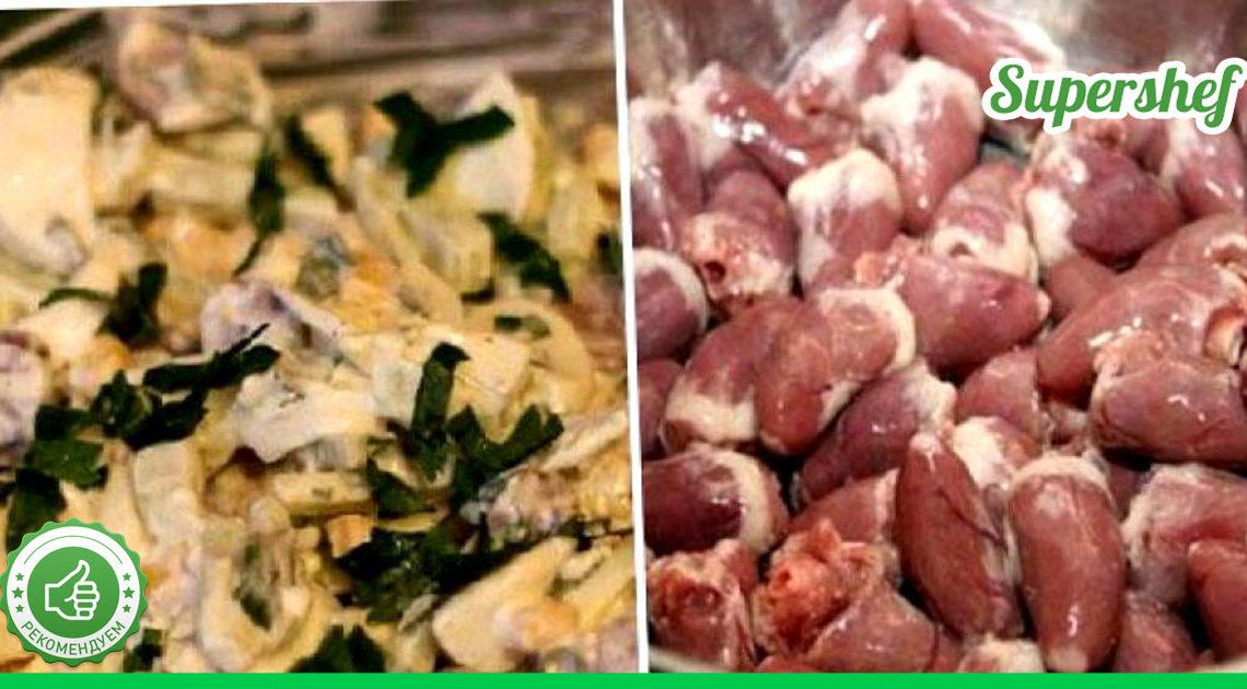 Салат с куриными сердечками и кукурузой