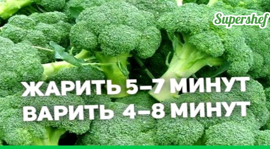 Сколько уходит времени на приготовление разных овощей