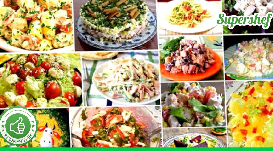Вкусные и полезные салаты без майонеза. 8 топовых рецептов