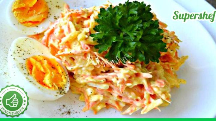 Мы предлагаем вам приготовить морковно-сырный салат, который подают во многих французских ресторанах!