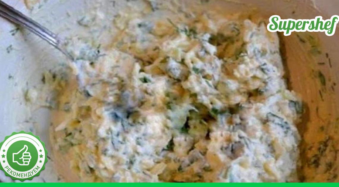 Мы предлагаем вам приготовить простое, но вкусное блюдо из творога и зелени