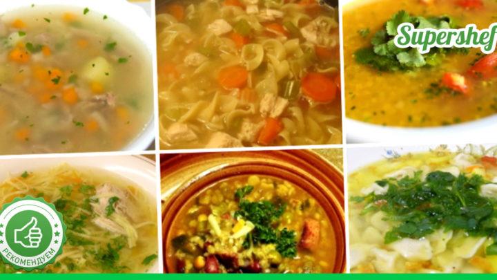 Пятерка вкуснейших домашних супчиков