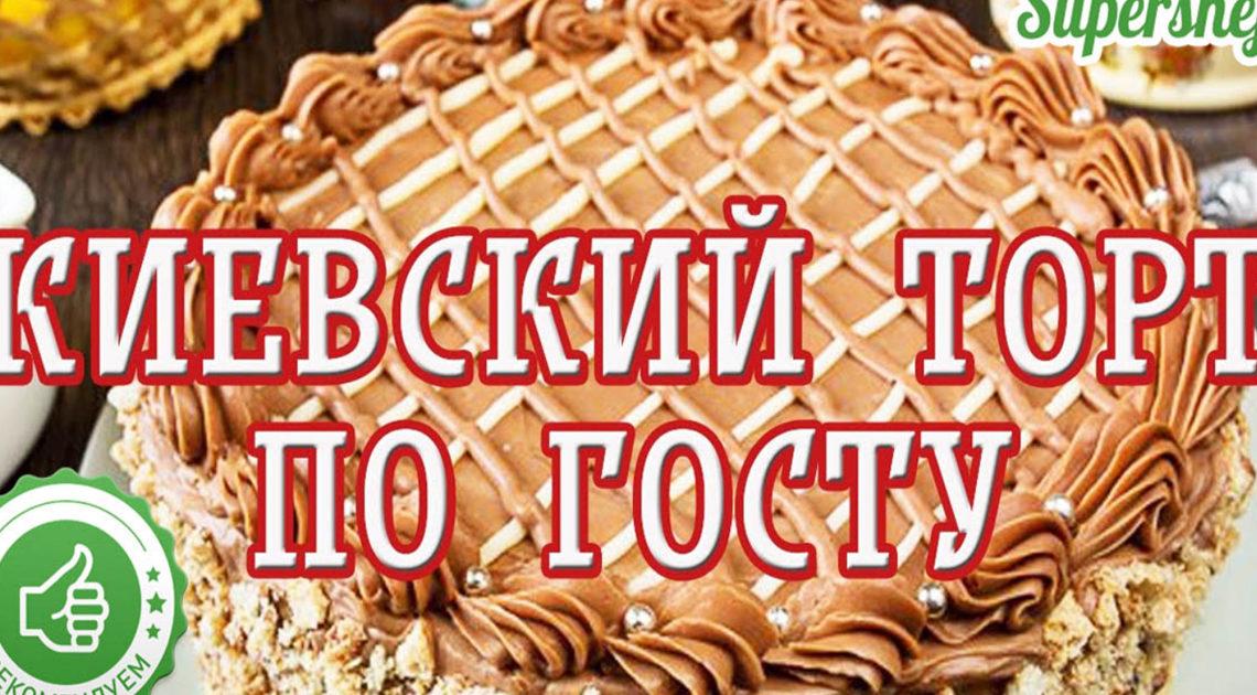 По ГОСТу СССР: рецепт настоящего Киевского торта
