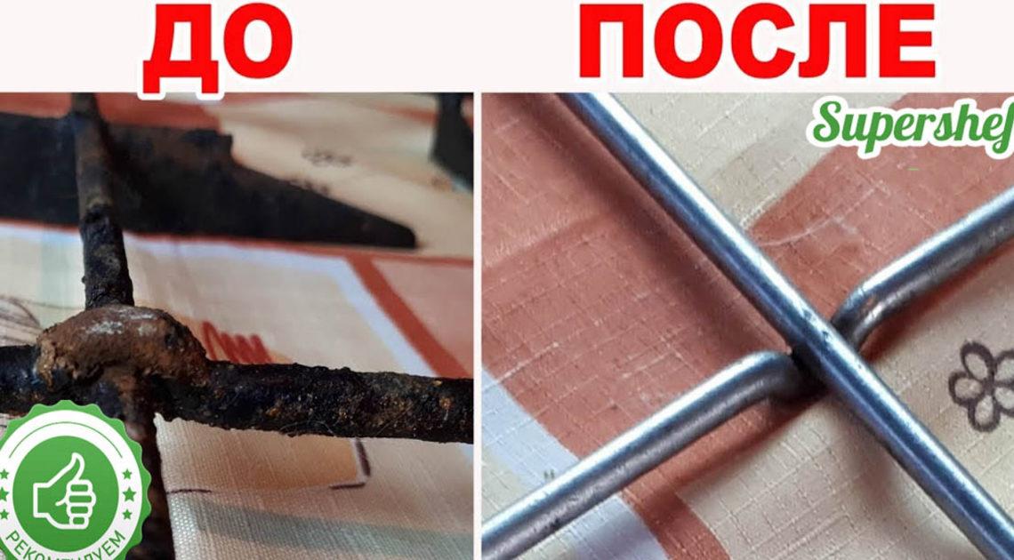 Как быстро очистить решетки от нагара