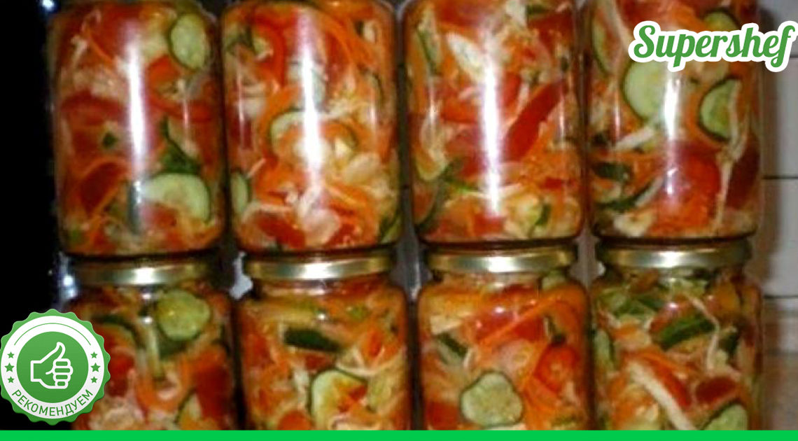 Закусочный салатик на зиму