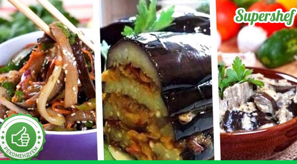 3 легких и аппетитных рецептов из баклажанов.