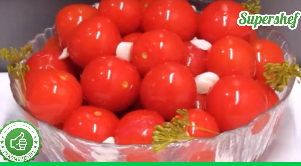 Маринованные помидорки-черри готовятся быстро, а получаются безумно вкусными!