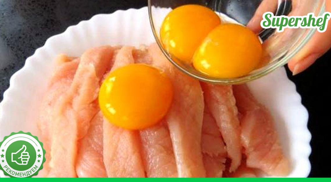Если залить порезанное куриное филе сырыми яйцами, то мясо станет гораздо нежнее