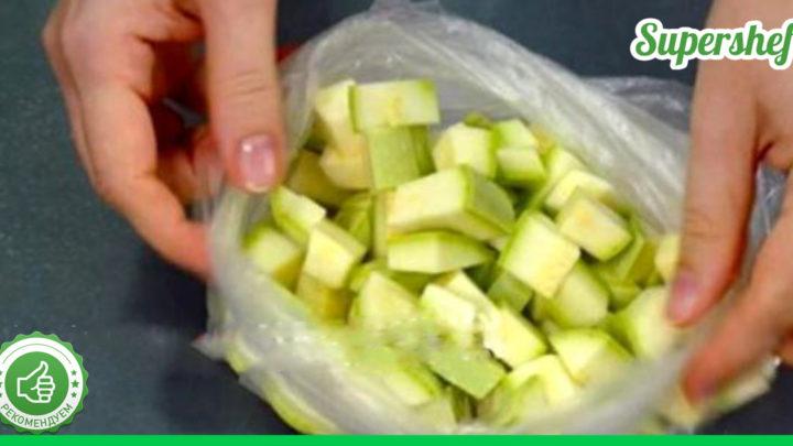 Новый рецепт приготовления кабачков — обязательно попробуйте!