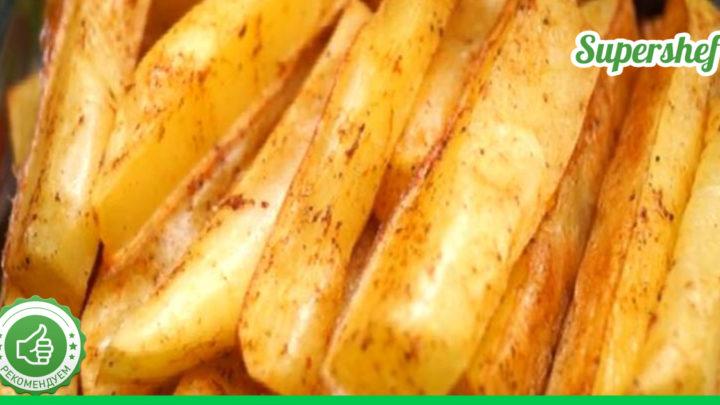 Ароматная и хрустящая картошка фри без капли масла