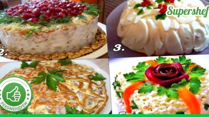 15 рецептов новых салатов хорошим хозяйкам на заметку