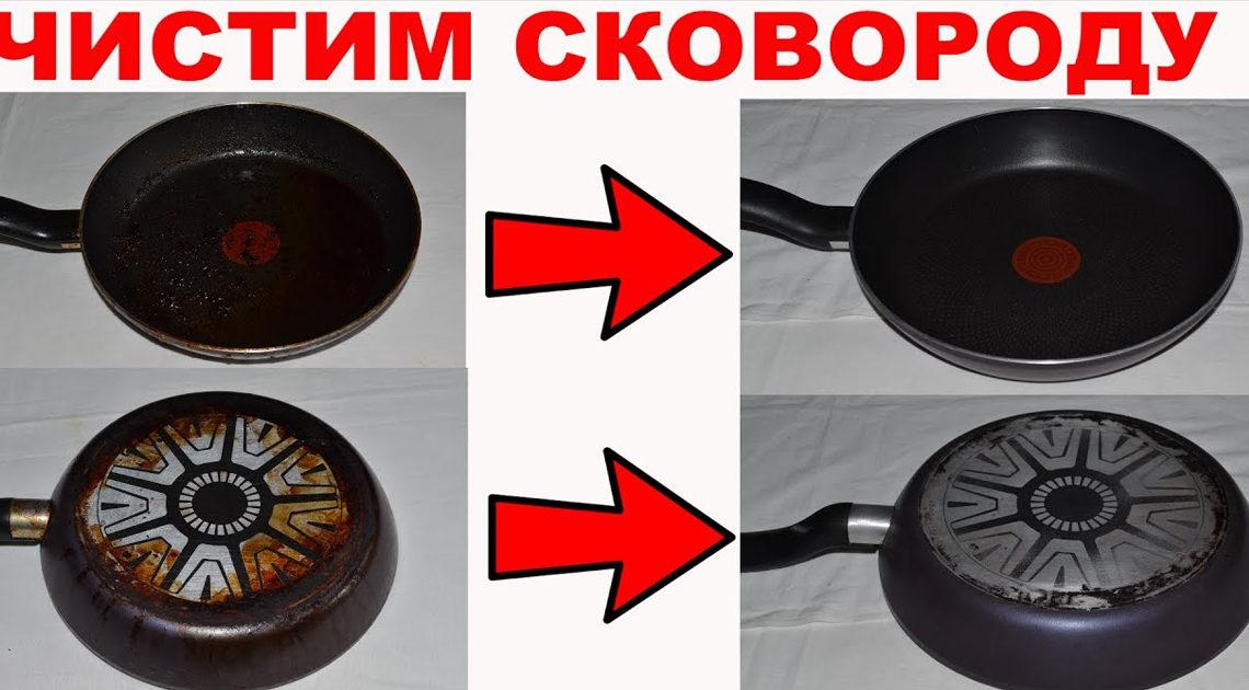 Чистка сковороды от нагара за 10 минут