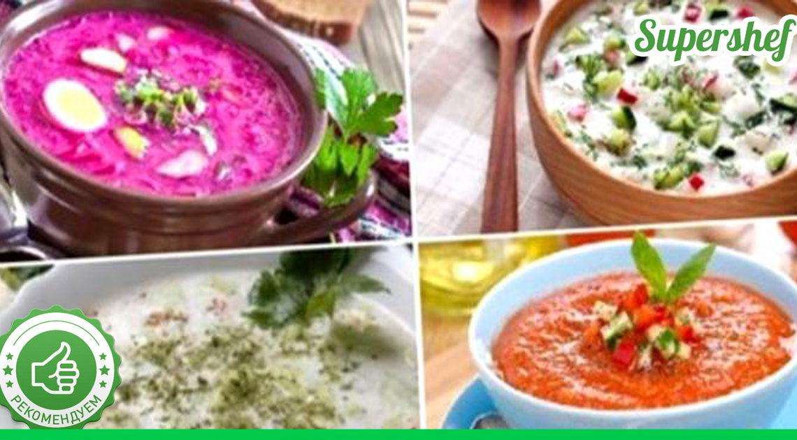 Холодные супы на время жарких летних дней — самое оно