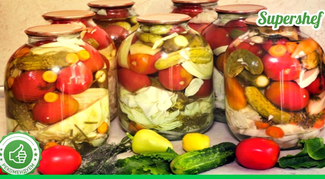 Консервированные овощи — проверенный годами рецепт