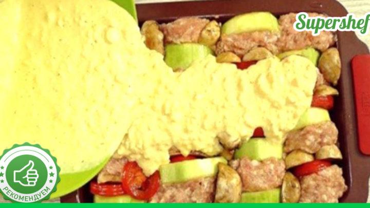 Фарш с овощами — кабачки наоборот. Зачем стоять у плиты