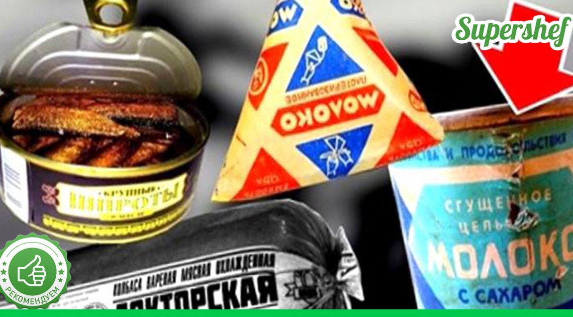 Легендарные советские продукты, по которым до сих пор ощущается ностальгия