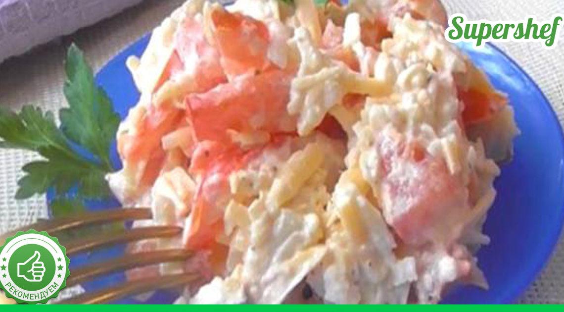 Всего три ингредиента, а какой салат получается — пальчики оближешь!