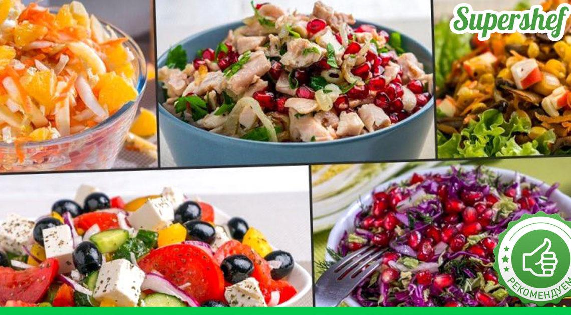 5 вкусных салатов без капли майонеза