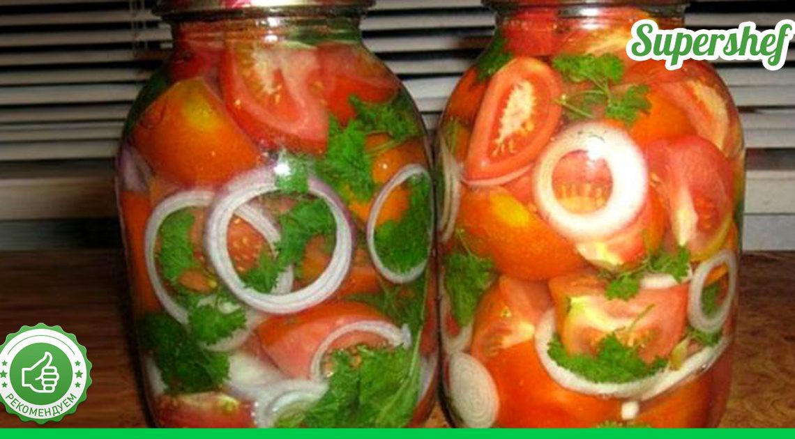 Обалденно вкусные маринованные помидоры с лучком на зиму!