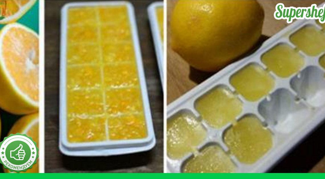 На заметку! Для чего замораживаются лимоны