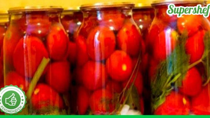 Уникальный рецепт консервированных помидоров