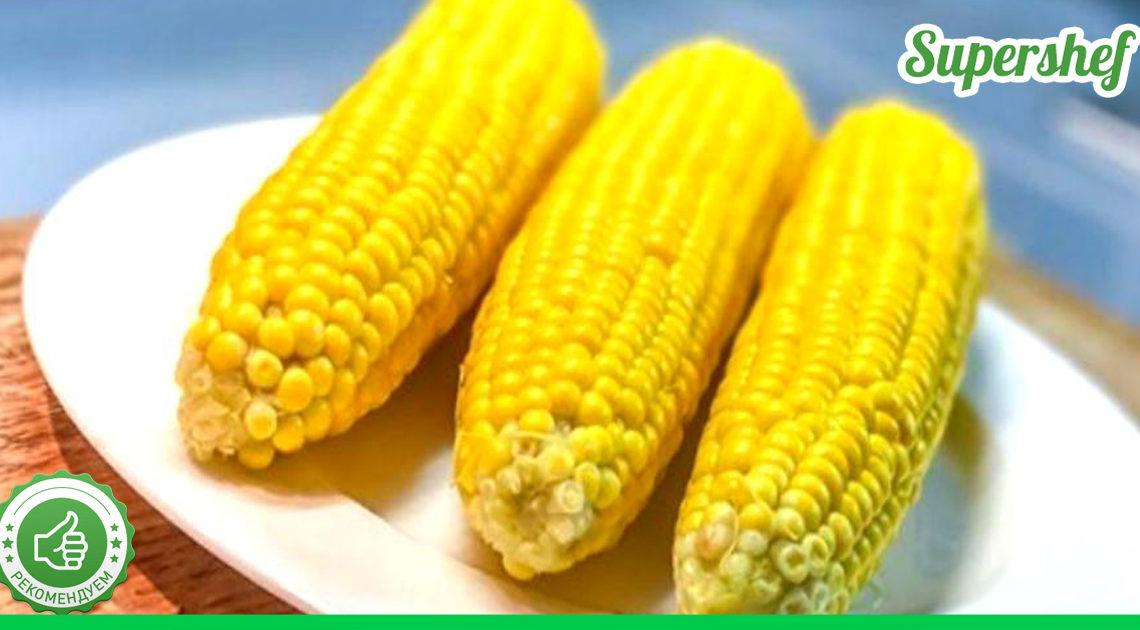 Получается, что всю свою жизнь я варила кукурузу неправильно