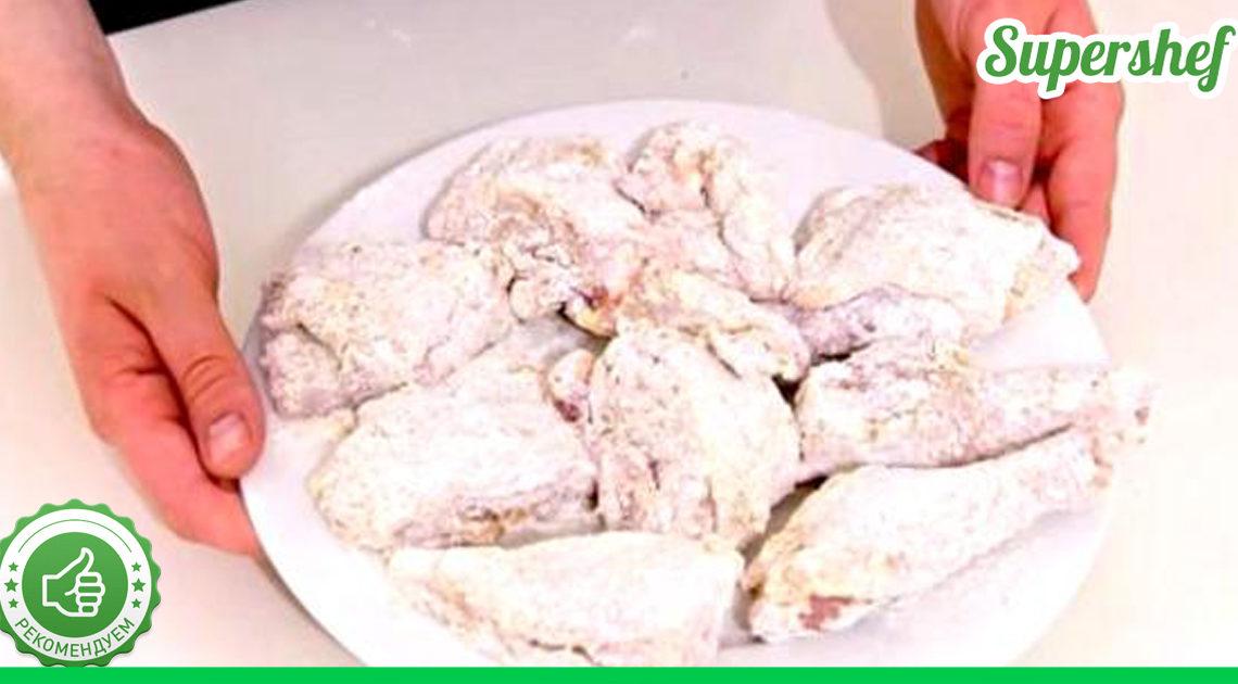Хрустящая жареная курица, но при этом очень сочная внутри