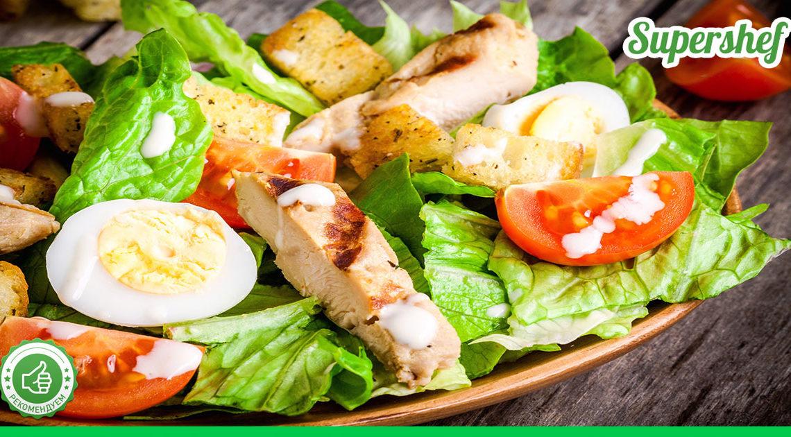 "Готовим классический салат ""Цезарь"""