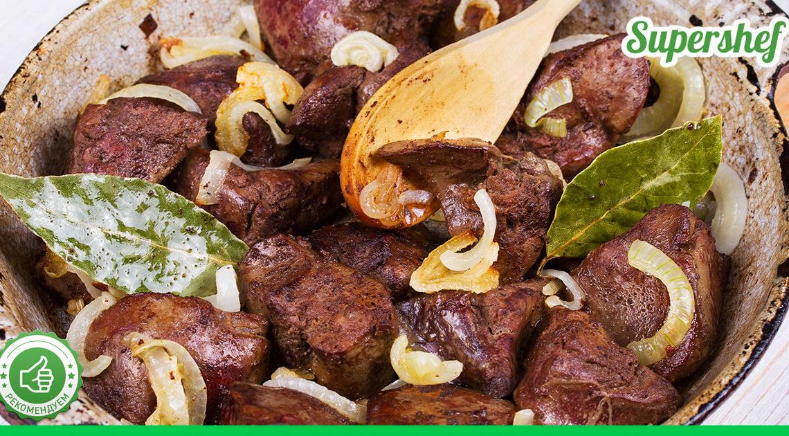 «Печенка по-кавказски»: получится мягкой, сочной и ароматной