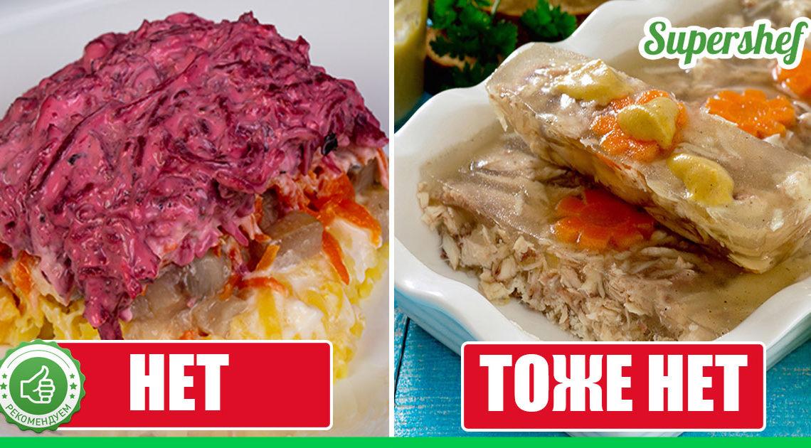 Какие блюда ни в коем случае нельзя готовить на праздничный стол для встречи года Белого Металлического Быка
