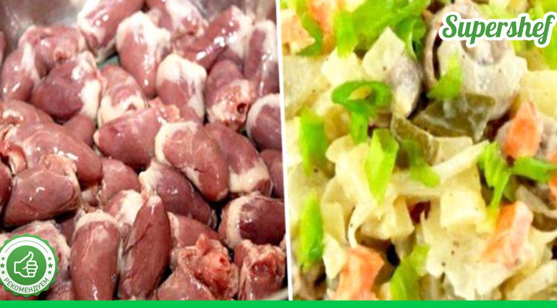Сделала шедевральный салат из двух килограммов куриных сердечек — деликатес за копейки!