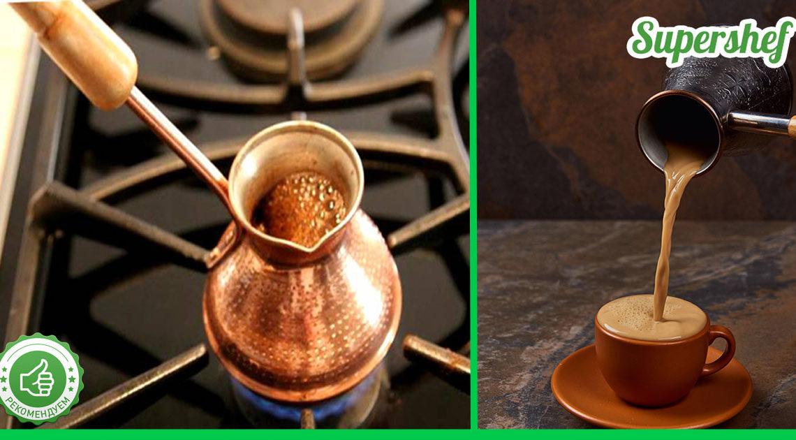 Одна моя знакомая была в Турции и там ее научили варить настоящий правильный кофе по-турецки. Вот в чем секрет…