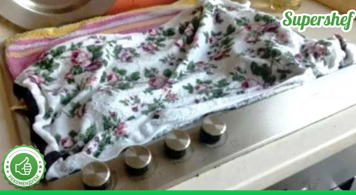 Увидела, как кума кладет полотенце на плиту. Сначала не поняла, зачем, а теперь и сама так делаю