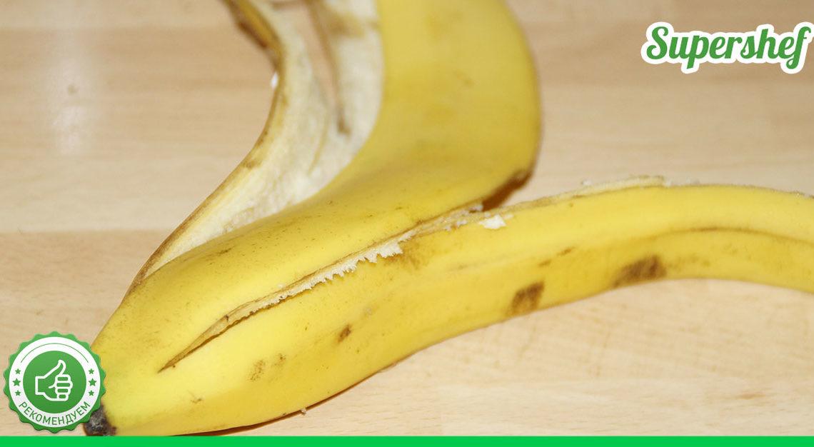 Почему кожуру от банана не нужно выбрасывать и как ее можно использовать