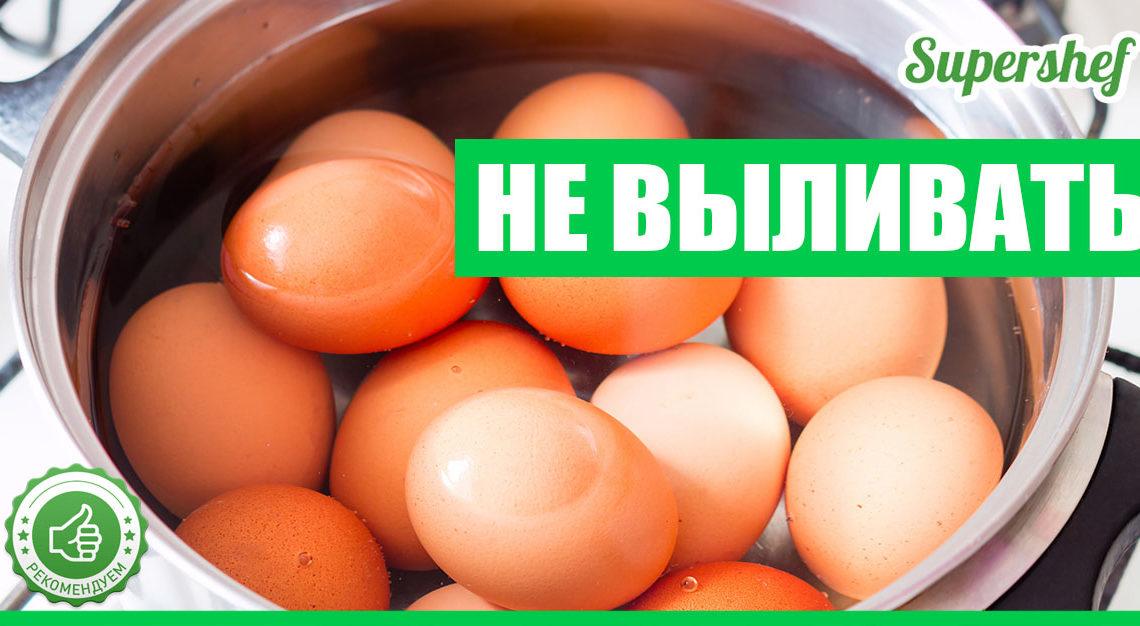 Не нужно выливать воду из-под яиц. Объясняю почему