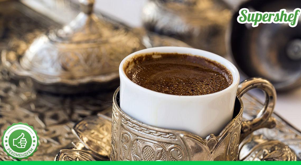 Как сварить кофе в турке: советы по приготовлению и самые вкусные рецепты со всего мира