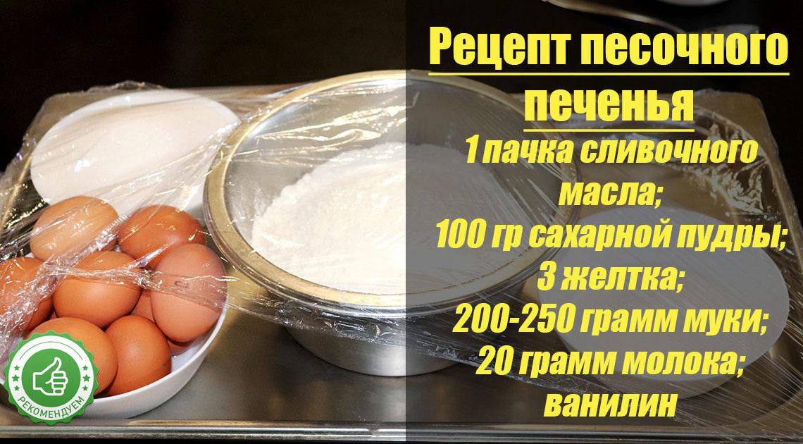 Рецепт быстрого рассыпчатого песочного печенья. И тесто раскатывать не нужно!