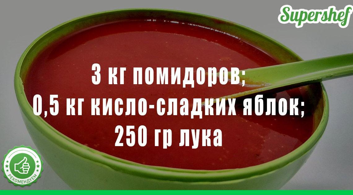 Рецепт кетчупа «пальчики оближешь»
