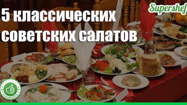 5 самых популярных салатов за советским столом